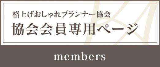 協会会員専用ページ